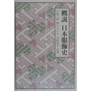 概説 日本服飾史 [単行本]