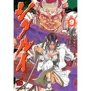 シグルイ 9(チャンピオンREDコミックス) [コミック]