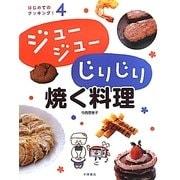 ジュージューじりじり焼く料理(はじめてのクッキング!〈4〉) [全集叢書]