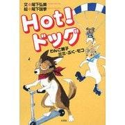 HOT!ドッグ―わんこ親子ミミ・ぷく・モコ [単行本]