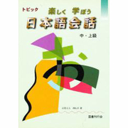 トピック 楽しく学ぼう日本語会話 中・上級 [単行本]