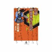 元禄御畳奉行の日記 下(秋田文庫 7-45) [文庫]