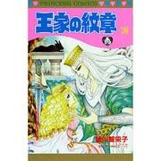 王家の紋章 39(プリンセスコミックス) [コミック]