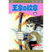 王家の紋章 42(プリンセスコミックス) [コミック]