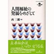 人間福祉の発展をめざして(長寿社会研究学術叢書〈2〉) [単行本]