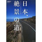 日本、絶景の道―いつか行きたい、美しすぎる日本の道々 [単行本]