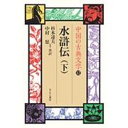 中国の古典文学 12 [全集叢書]