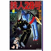 鉄人28号 8(潮漫画文庫) [文庫]
