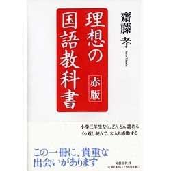 理想の国語教科書 赤版 [単行本]