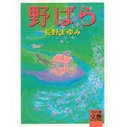 野ばら(河出文庫―BUNGEI Collection) [文庫]