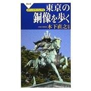 東京の銅像を歩く(ポケットビジュアル) [単行本]