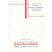 英文学をどう読むか [単行本]