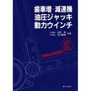 歯車増-減速機・油圧ジャッキ・動力ウインチ(新機械設計製図演習〈5〉) [単行本]