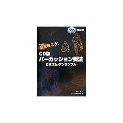 CD版 パーカッション奏法&リズム・アンサンブル [単行本]