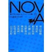NOVA〈8〉―書き下ろし日本SFコレクション(河出文庫) [文庫]