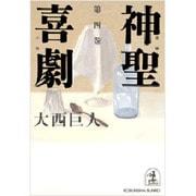 神聖喜劇〈第4巻〉(光文社文庫) [文庫]