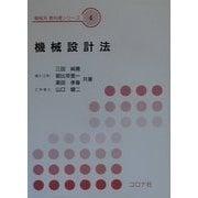 機械設計法(機械系教科書シリーズ〈4〉) [全集叢書]