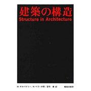 建築の構造 [単行本]