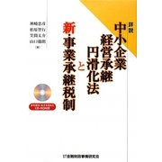 詳説 中小企業経営承継円滑化法と新・事業承継税制 [単行本]