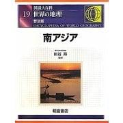 図説大百科 世界の地理〈19〉南アジア 普及版 [全集叢書]