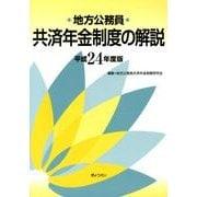 地方公務員共済年金制度の解説 平成24年度版 [単行本]
