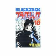 ブラック・ジャック 10 [新装版](少年チャンピオン・コミックス) [コミック]