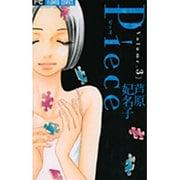Piece<3>(フラワーコミックス) [コミック]