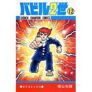 バビル2世 12(少年チャンピオン・コミックス) [コミック]