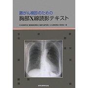 肺がん検診のための胸部X線読影テキスト [単行本]