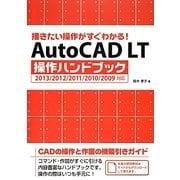 描きたい操作がすぐわかる!AutoCAD LT操作ハンドブック―2013/2012/2011/2010/2009対応 [単行本]