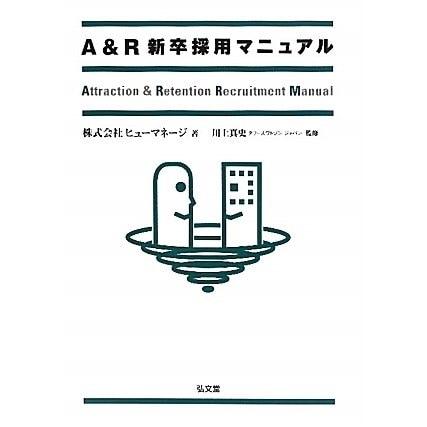 A&R新卒採用マニュアル [単行本]