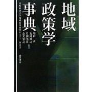 地域政策学事典 [単行本]