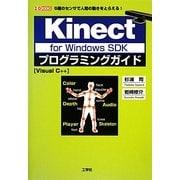 Kinect for Windows SDKプログラミングガイド―5種のセンサで人間の動きをとらえる!(I・O BOOKS) [単行本]