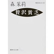 贅沢貧乏(講談社文芸文庫―現代日本のエッセイ) [文庫]
