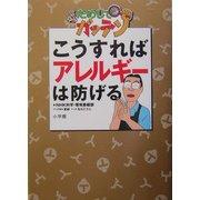 NHKためしてガッテン こうすればアレルギーは防げる(BIG COMIC BOOKS) [単行本]