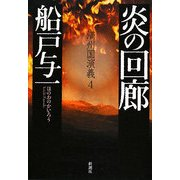 炎の回廊―満州国演義〈4〉 [単行本]
