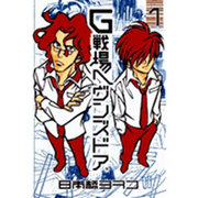 G戦場ヘヴンズドア 1(BIC COMICS IKKI) [コミック]