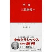 三教指帰ほか(中公クラシックス) [新書]