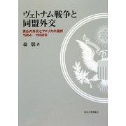 ヴェトナム戦争と同盟外交―英仏の外交とアメリカの選択1964-1968年 [単行本]