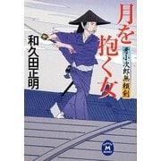 月を抱く女―牙小次郎無頼剣(学研M文庫) [文庫]