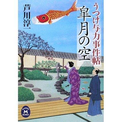 皐月の空―うつけ与力事件帖(学研M文庫) [文庫]
