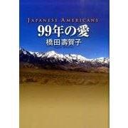 99年の愛-JAPANESE AMERICANS [単行本]