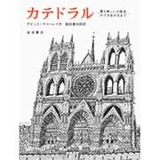 カテドラル―最も美しい大聖堂のできあがるまで [絵本]