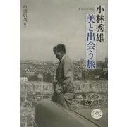 小林秀雄 美と出会う旅(とんぼの本) [全集叢書]