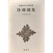 新潮日本古典集成 第70回 [全集叢書]