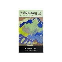 でぶのオリーの原稿―87分署シリーズ(ハヤカワ・ポケット・ミステリ) [新書]