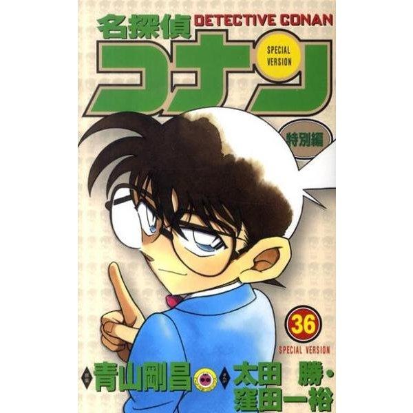名探偵コナン 特別編<36>(てんとう虫コミックス(少年)) [コミック]
