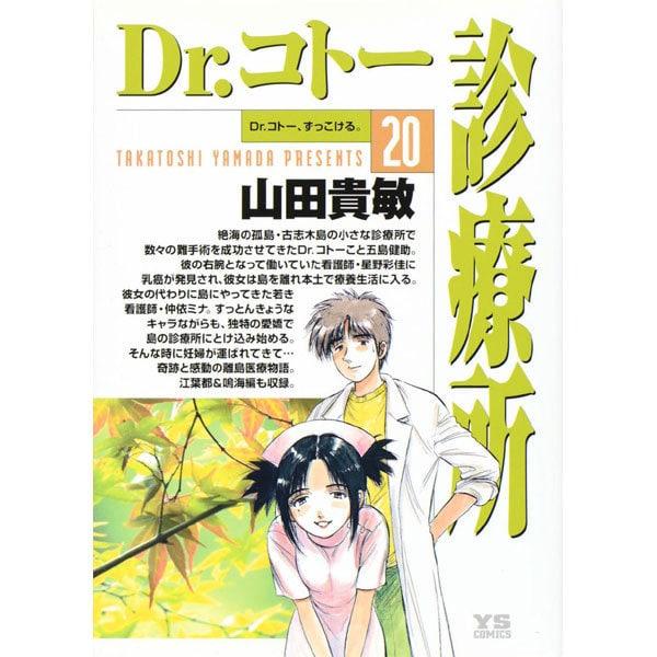 Dr.コトー診療所<20>(ヤングサンデーコミックス) [コミック]