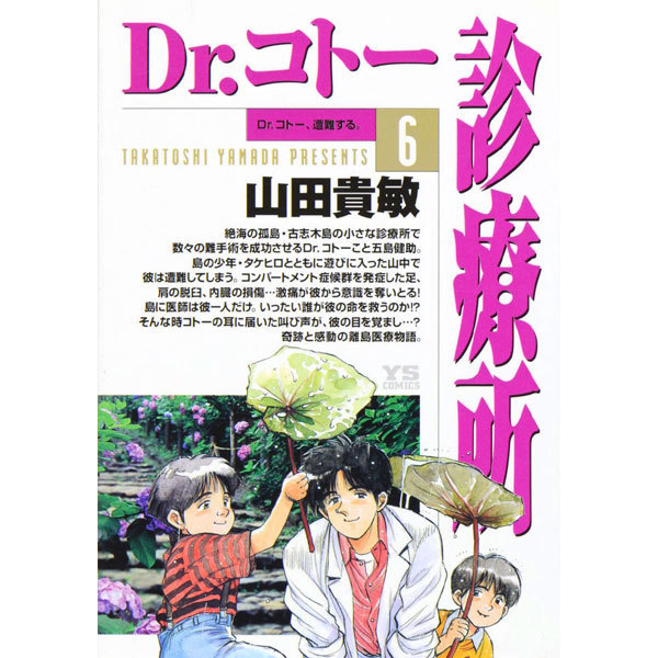 Dr.コトー診療所<6>(ヤングサンデーコミックス) [コミック]
