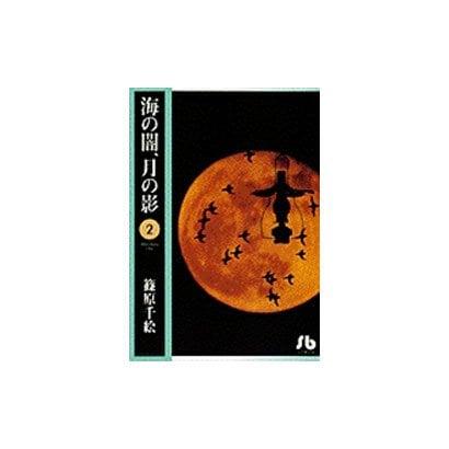 海の闇、月の影<2>(コミック文庫(女性)) [文庫]